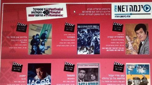 TEL AVIV. Publicul pasionat de film descoperă patrimoniul cinematografiei românești